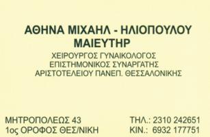 ΓΥΝΑΙΚΟΛΟΓΟΣ ΜΑΙΕΥΤΗΡΑΣ ΧΕΙΡΟΥΡΓΟΣ ΘΕΣΣΑΛΟΝΙΚΗ DR ΜΙΧΑΗΛ ΗΛΙΟΠΟΥΛΟΥ ΑΘΗΝΑ