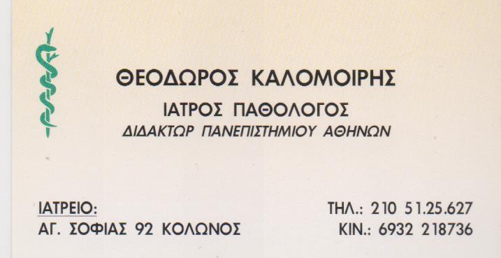 ΓΕΝΙΚΟΣ ΙΑΤΡΟΣ ΚΟΛΩΝΟΣ ΑΤΤΙΚΗ ΚΑΛΟΜΟΙΡΗΣ ΘΕΟΔΩΡΟΣ