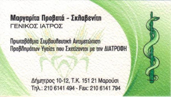 ΓΕΝΙΚΟΣ ΙΑΤΡΟΣ ΜΑΡΟΥΣΙ ΑΤΤΙΚΗ ΠΡΟΒΑΤΑ-ΣΚΛΑΒΕΝΙΤΗ ΜΑΡΓΑΡΙΤΑ