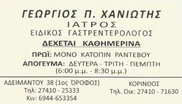 ΓΑΣΤΡΕΝΤΕΡΟΛΟΓΟΣ ΚΟΡΙΝΘΟΣ ΧΑΝΙΩΤΗΣ ΓΕΩΡΓΙΟΣ