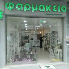 ΦΑΡΜΑΚΕΙΟ ΧΡΥΣΟΥΠΟΛΗ ΚΑΒΑΛΑ ΒΑΒΑΚΑ ΑΓΓΕΛΙΚΗ