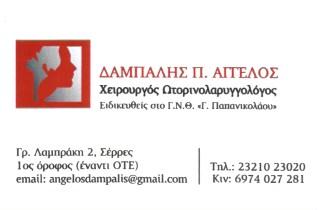 ΩΤΟΡΙΝΟΛΑΡΥΓΓΟΛΟΓΟΣ ΧΕΙΡΟΥΡΓΟΣ ΩΡΙΛΑ ΣΕΡΡΕΣ ΔΑΜΠΑΛΗΣ ΑΓΓΕΛΟΣ