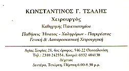 ΓΕΝΙΚΟΣ ΧΕΙΡΟΥΡΓΟΣ ΘΕΣΣΑΛΟΝΙΚΗ ΤΣΑΛΗΣ ΚΩΝΣΤΑΝΤΙΝΟΣ