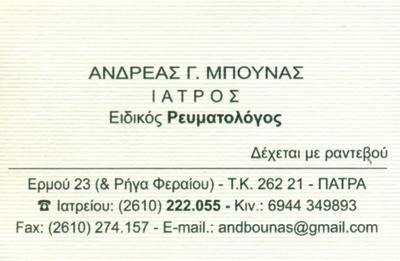 ΡΕΥΜΑΤΟΛΟΓΟΣ ΠΑΤΡΑ ΑΧΑΪΑ ΜΠΟΥΝΑΣ ΑΝΔΡΕΑΣ