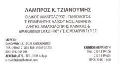 ΕΙΔΙΚΟΣ ΑΙΜΑΤΟΛΟΓΟΣ ΙΑΤΡΟΣ ΑΜΠΕΛΟΚΗΠΟΙ ΑΤΤΙΚΗ ΤΖΙΑΝΟΥΜΗΣ ΛΑΜΠΡΟΣ