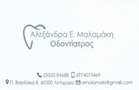 ΟΔΟΝΤΙΑΤΡΟΣ ΛΙΤΟΧΩΡΟ ΠΙΕΡΙΑ ΜΑΛΑΜΑΚΗ ΑΛΕΞΑΝΔΡΑ