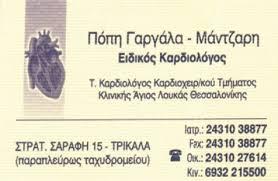 ΚΑΡΔΙΟΛΟΓΟΣ ΤΡΙΚΑΛΑ ΓΑΡΓΑΛΑ ΜΑΝΤΖΑΡΗ ΚΑΛΛΙΟΠΗ