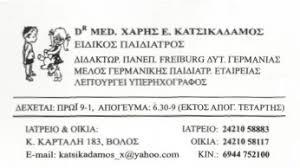 ΠΑΙΔΙΑΤΡΟΣ ΒΟΛΟΣ ΜΑΓΝΗΣΙΑ ΚΑΤΣΙΚΑΔΑΜΟΣ ΖΑΧΑΡΙΑΣ
