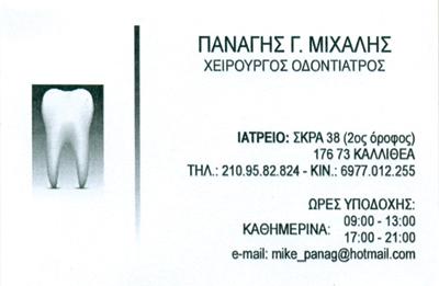 ΟΔΟΝΤΙΑΤΡΟΣ ΧΕΙΡΟΥΡΓΟΣ ΚΑΛΛΙΘΕΑ ΑΤΤΙΚΗ ΠΑΝΑΓΗΣ ΜΙΧΑΗΛ