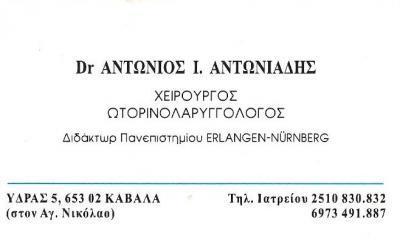ΩΤΟΡΙΝΟΛΑΡΥΓΓΟΛΟΓΟΣ ΧΕΙΡΟΥΡΓΟΣ ΩΡΛ ΚΑΒΑΛΑ DR ΑΝΤΩΝΙΑΔΗΣ ΑΝΤΩΝΙΟΣ