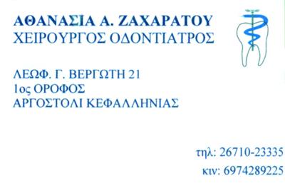 ΟΔΟΝΤΙΑΤΡΟΣ ΑΡΓΟΣΤΟΛΙ ΚΕΦΑΛΛΟΝΙΑ ΖΑΧΑΡΑΤΟΥ ΑΘΑΝΑΣΙΑ