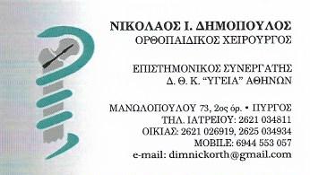 ΟΡΘΟΠΕΔΙΚΟΣ ΧΕΙΡΟΥΡΓΟΣ ΠΥΡΓΟΣ ΗΛΕΙΑ ΔΗΜΟΠΟΥΛΟΣ ΝΙΚΟΛΑΟΣ