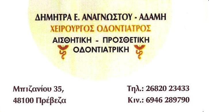 ΟΔΟΝΤΙΑΤΡΟΣ ΠΡΕΒΕΖΑ ΑΝΑΓΝΩΣΤΟΥ ΔΗΜΗΤΡΑ