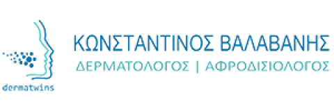 ΔΕΡΜΑΤΟΛΟΓΟΣ ΑΦΡΟΔΙΣΙΟΛΟΓΟΣ DERMATWINS ΑΛΕΞΑΝΔΡΟΥΠΟΛΗ ΕΒΡΟΣ ΒΑΛΑΒΑΝΗΣ ΚΩΝΣΤΑΝΤΙΝΟΣ