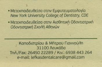 ΟΔΟΝΤΙΑΤΡΟΣ ΧΕΙΡΟΥΡΓΟΣ DENTAL CARE ΛΕΥΚΑΔΑ ΠΑΠΑΔΟΠΟΥΛΟΥ ΔΕΣΠΟΙΝΑ