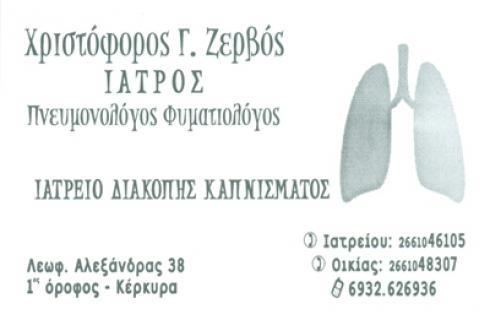ΠΝΕΥΜΟΝΟΛΟΓΟΣ ΦΥΜΑΤΙΟΛΟΓΟΣ ΚΕΡΚΥΡΑ ΖΕΡΒΟΣ ΧΡΙΣΤΟΦΟΡΟΣ