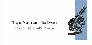 ΜΙΚΡΟΒΙΟΛΟΓΟΣ ΒΙΟΠΑΘΟΛΟΓΟΣ ΜΙΚΡΟΒΙΟΛΟΓΙΚΟ ΕΡΓΑΣΤΗΡΙΟ ΧΟΛΑΡΓΟΣ ΑΤΤΙΚΗ ΝΟΥΤΣΟΥ ΕΥΘΥΜΙΑ