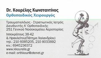 ΟΡΘΟΠΕΔΙΚΟΣ ΧΕΙΡΟΥΡΓΟΣ ΤΡΑΥΜΑΤΙΟΛΟΓΟΣ ΣΤΡΑΤΙΩΤΙΚΟΣ ΙΑΤΡΟΣ ΧΑΛΑΝΔΡΙ ΑΤΤΙΚΗ ΚΟΥΡΕΛΗΣ ΚΩΝΣΤΑΝΤΙΝΟΣ