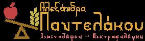 ΔΙΑΙΤΟΛΟΓΟΣ ΔΙΑΤΡΟΦΟΛΟΓΟΣ ALEX DIET ΛΑΥΡΙΟ ΑΤΤΙΚΗ ΠΑΝΤΕΛΑΚΟΥ ΑΛΕΞΑΝΔΡΑ
