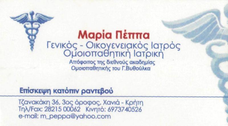 ΓΕΝΙΚΟΣ ΙΑΤΡΟΣ ΟΜΟΙΟΠΑΘΗΤΙΚΟΣ ΧΑΝΙΑ ΠΕΠΠΑ ΜΑΡΙΑ