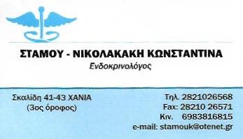 ΕΝΔΟΚΡΙΝΟΛΟΓΟΣ ΧΑΝΙΑ ΣΤΑΜΟΥ ΚΩΝΣΤΑΝΤΙΝΑ-ΚΥΡΙΑΚΗ