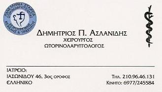 ΩΤΟΡΙΝΟΛΑΡΥΓΓΟΛΟΣ ΧΕΙΡΟΥΡΓΟΣ ΩΡΛ ΕΛΛΗΝΙΚΟ ΑΤΤΙΚΗ ΑΣΛΑΝΙΔΗΣ ΔΗΜΗΤΡΙΟΣ