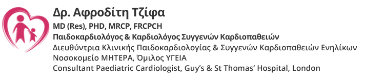 ΠΑΙΔΟΚΑΡΔΙΟΛΟΓΟΣ ΚΑΡΔΙΟΛΟΓΟΣ ΦΙΛΟΘΕΗ ΑΤΤΙΚΗ ΤΖΙΦΑ ΑΦΡΟΔΙΤΗ