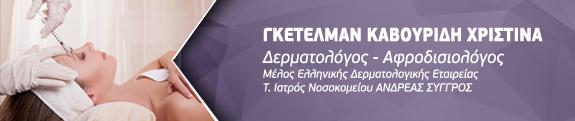 ΔΕΡΜΑΤΟΛΟΓΟΣ ΑΦΡΟΔΙΣΙΟΛΟΓΟΣ ΕΡΜΟΥΠΟΛΗ ΣΥΡΟΣ ΚΑΒΟΥΡΙΔΗ ΜΑΡΙΑ ΧΡΙΣΤΙΝΑ