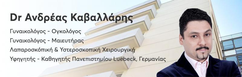 ΜΑΙΕΥΤΗΡΑΣ ΧΕΙΡΟΥΡΓΟΣ ΓΥΝΑΙΚΟΛΟΓΟΣ ΘΕΣΣΑΛΟΝΙΚΗ ΚΑΒΑΛΛΑΡΗΣ ΑΝΔΡΕΑΣ