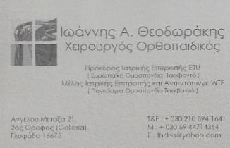 ΟΡΘΟΠΑΙΔΙΚΟΣ ΧΕΙΡΟΥΡΓΟΣ ΤΡΑΥΜΑΤΙΟΛΟΓΟΣ ΓΛΥΦΑΔΑ ΑΤΤΙΚΗ ΘΕΟΔΩΡΑΚΗΣ ΙΩΑΝΝΗΣ