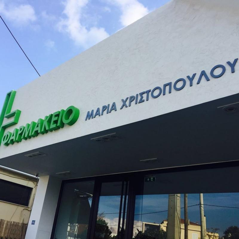 ΦΑΡΜΑΚΕΙΟ ΠΙΚΕΡΜΙ ΑΤΤΙΚΗ ΧΡΙΣΤΟΠΟΥΛΟΥ ΜΑΡΙΑ