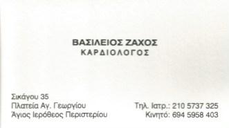 ΚΑΡΔΙΟΛΟΓΟΣ ΚΑΡΔΙΟΛΟΓΙΚΟ ΙΑΤΡΕΙΟ ΠΕΡΙΣΤΕΡΙ ΑΤΤΙΚΗ ΖΑΧΟΣ ΒΑΣΙΛΕΙΟΣ