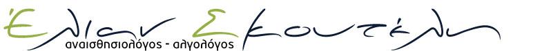 ΑΝΑΙΣΘΗΣΙΟΛΟΓΟΣ ΑΛΓΟΛΟΓΟΣ ΙΑΤΡΕΙΟ ΠΟΝΟΥ ΙΑΤΡΙΚΟΣ ΒΕΛΟΝΙΣΜΟΣ ΚΗΦΙΣΙΑ ΑΤΤΙΚΗ ΣΚΟΥΤΕΛΗ ΕΛΕΝΗ ΑΝΝΑ