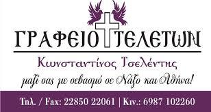 ΓΡΑΦΕΙΟ ΤΕΛΕΤΩΝ ΝΑΞΟΣ ΤΣΕΛΕΝΤΗΣ ΚΩΝΣΤΑΝΤΙΝΟΣ