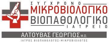 ΜΙΚΡΟΒΙΟΛΟΓΟΣ ΜΙΚΡΟΒΙΟΛΟΓΙΚΟ ΕΡΓΑΣΤΗΡΙΟ ΕΡΜΟΥΠΟΛΗ ΣΥΡΟΣ ΑΛΤΟΥΒΑΣ ΓΕΩΡΓΙΟΣ