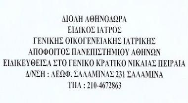 ΟΙΚΟΓΕΝΕΙΑΚΟΣ ΙΑΤΡΟΣ ΓΕΝΙΚΗΣ ΙΑΤΡΙΚΗΣ ΣΑΛΑΜΙΝΑ ΑΤΤΙΚΗ ΔΙΟΛΗ ΑΘΗΝΟΔΩΡΑ