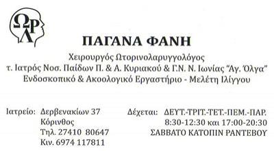 ΩΤΟΡΙΝΟΛΑΡΥΓΓΟΛΟΓΟΣ ΚΟΡΙΝΘΟΣ ΚΟΡΙΝΘΙΑ ΠΑΓΑΝΑ ΦΑΝΗ