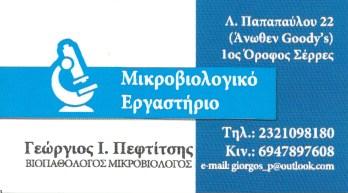 ΜΙΚΡΟΒΙΟΛΟΓΟΣ ΒΙΟΠΑΘΟΛΟΓΟΣ ΣΕΡΡΕΣ ΠΕΦΤΙΤΣΗΣ ΓΕΩΡΓΙΟΣ