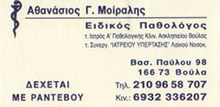 ΕΙΔΙΚΟΣ ΠΑΘΟΛΟΓΟΣ ΠΑΘΟΛΟΓΙΚΟ ΙΑΤΡΕΙΟ ΒΟΥΛΑ ΑΤΤΙΚΗ ΜΟΙΡΑΛΗΣ ΑΘΑΝΑΣΙΟΣ
