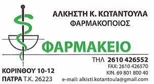 ΦΑΡΜΑΚΕΙΟ ΠΑΤΡΑ ΑΧΑΪΑ ΚΩΤΑΝΤΟΥΛΑ ΑΛΚΗΣΤΗ