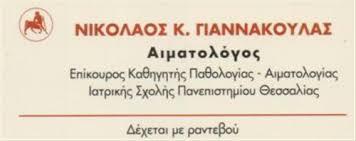 ΑΙΜΑΤΟΛΟΓΟΣ ΛΑΡΙΣΑ ΓΙΑΝΝΑΚΟΥΛΑΣ ΝΙΚΟΛΑΟΣ