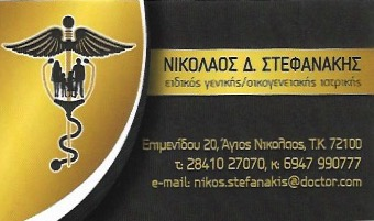 ΓΕΝΙΚΟΣ ΙΑΤΡΟΣ ΑΓΙΟΣ ΝΙΚΟΛΑΟΣ ΛΑΣΙΘΙ ΣΤΕΦΑΝΑΚΗΣ ΝΙΚΟΛΑΟΣ