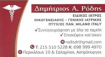 ΓΕΝΙΚΟΣ ΙΑΤΡΟΣ ΑΣΠΡΟΠΥΡΓΟΣ ΑΤΤΙΚΗ ΡΟΔΗΣ ΔΗΜΗΤΡΙΟΣ