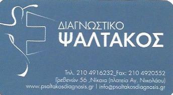 ΔΙΑΓΝΩΣΤΙΚΟ ΚΕΝΤΡΟ ΨΑΛΤΑΚΟΣ ΜΙΧΑΗΛ ΝΙΚΑΙΑ ΑΤΤΙΚΗ