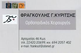 ΟΡΘΟΠΕΔΙΚΟΣ ΧΕΙΡΟΥΡΓΟΣ ΚΩΣ ΚΥΡΙΤΣΗΣ ΦΡΑΓΚΟΥΛΗΣ