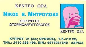 ΩΤΟΡΙΝΟΛΑΡΥΓΓΟΛΟΓΟΣ ΧΕΙΡΟΥΡΓΟΣ ΩΡΛ ΛΑΡΙΣΑ ΜΗΤΡΟΥΣΙΑΣ ΝΙΚΟΛΑΟΣ