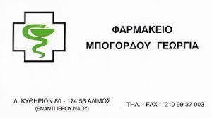 ΦΑΡΜΑΚΕΙΟ ΑΛΙΜΟΣ ΑΤΤΙΚΗ ΜΠΟΓΟΡΔΟΥ ΓΕΩΡΓΙΑ