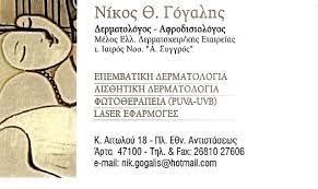 ΔΕΡΜΑΤΟΛΟΓΟΣ ΑΦΡΟΔΙΣΙΟΛΟΓΟΣ ΑΡΤΑ ΓΟΓΑΛΗΣ ΝΙΚΟΛΑΟΣ