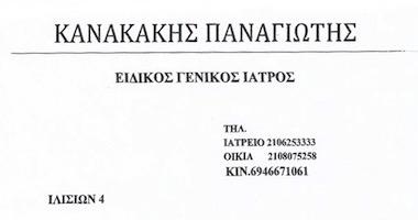 ΓΕΝΙΚΟΣ ΙΑΤΡΟΣ ΚΗΦΙΣΙΑ ΑΤΤΙΚΗ ΚΑΝΑΚΑΚΗΣ ΠΑΝΑΓΙΩΤΗΣ