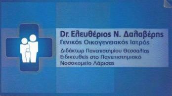 ΓΕΝΙΚΟΣ ΙΑΤΡΟΣ ΒΟΛΟΣ ΜΑΓΝΗΣΙΑ ΔΑΛΑΒΕΡΗΣ ΕΛΕΥΘΕΡΙΟΣ